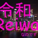 【令和】新元号が発表!Reiwa?Leiwa?英語表記はどっちだ?2019年4月1日