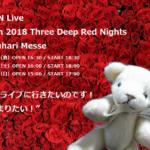 X JAPAN Live 日本公演 2018 ~紅に染まった夜~Makuhari Messe 3Days★楽しみですね!