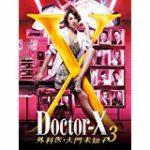 ドクターXは1本1億円の製作費・全話20%超え!他の高額番組を調べてみた!