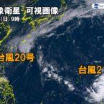 台風20号の進路状況2019!JRや飛行状況・運休・運行状況・ライブカメラで主要スポットを確認。防災グッズも
